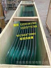 WG1664710001  重汽豪沃T7H 前挡风玻璃/WG1664710001