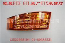 福田欧曼汽车etx原厂角板灯 装饰角板灯总成/1B24937108013