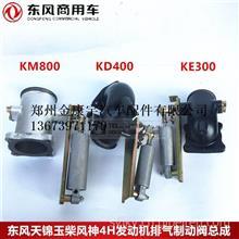 原厂东风天锦玉柴风神4H增压器连接管带排气制动阀1203015-KM800/康明斯原厂配件