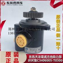 原装东风天龙大力神雷诺发动机方向机助力泵叶片泵转向助力泵雷诺/康明斯原厂配件