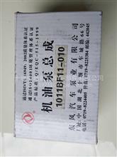 千亿国际登录网页天锦4H发动机机油泵1011BF11-010/1011BF11-010
