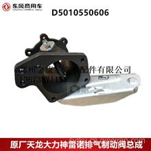 原厂装东风天龙大力神雷诺排气制动阀总成D5010550606气门制动阀/康明斯原厂配件