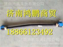 234700460金龙客车配件转向直拉杆/ 234700460