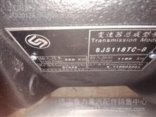 法士特变速箱总成/8JS118TC-B