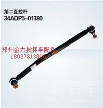 华菱水泥搅拌车、泵车配件 第二转向直拉杆总成 34ADP5-01380
