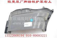 欧曼ETX自卸车原厂脚踏板护罩总成  底漆的/1B24984504108