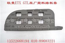 欧曼etx gtl 原厂塑料脚踏板垫总成  脚踏板垫/1B24984504126