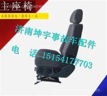 华菱配件主座椅 6800A-001-A/6800A-001-A