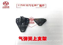 上汽红岩杰狮新金刚原厂面罩气体支撑上支架~ 面罩气弹簧支架座子