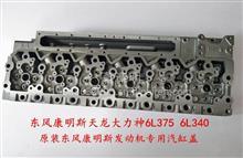 原装天龙大力神东风康明斯6L340  6L375马力气缸盖总成电喷缸盖 /东风天龙天锦大力神特商配件
