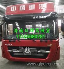 豪卡H7驾驶室总成 济南豪沃驾驶室专卖/重汽豪沃驾驶室事故车配件