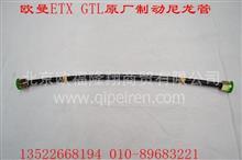 欧曼 etx gtl原厂制动尼龙管总成/1113835680008
