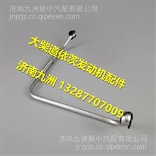 1118060-25U大柴道依茨发动机配件增压器进油管/1118060-25U