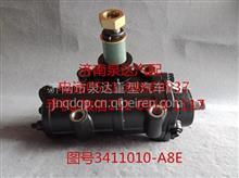 一汽客车动力转向器总成、转向机总成3411010-A8E/3411010-A8E