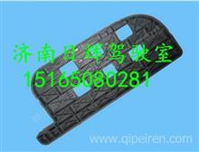 1B24984504128福田欧曼汽车配件ETX塑料踏板垫/1B24984504128