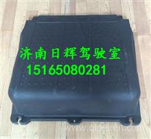 H4361030001A0欧曼GTL蓄电池盖/H4361030001A0