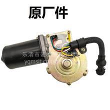 陕汽德龙X3000雨刷电机雨刮电机刮水器电机原厂配件/DZ14251740010