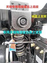 东风天锦货车特商驾驶室后悬挂减震器 上支架带胶套总成原装配件/东风天龙天锦大力神特商配件