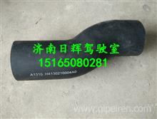 H4130210004A0欧曼GTL发动机进水软管/H4130210004A0