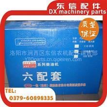 一拖东方红柴油发动机配件钢桶活塞活塞环活塞销阻水圈卡簧六配套/LR6105/6108/6110