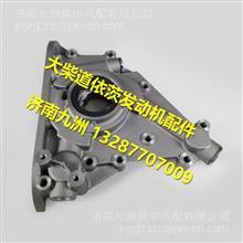 1011015-90D道依茨4DD发动机机油泵总成/1011015-90D