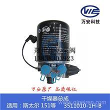 万安博胜部件欧曼斯太尔151金龙日野空气干燥器总成3511010-1H-B/雄达泵阀原厂配件