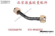 福田欧曼ETX GTL四路阀-储气筒 钢管总成1417035600055/1417035600055