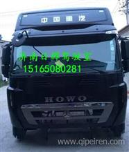 重汽豪沃T7H驾驶室总成 豪沃T7H驾驶室壳体/新斯太尔驾驶室事故车配件
