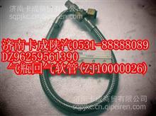 陕汽配件  德龙DZ96259561390  气瓶回气软管(ZJ10000026)/DZ96259561390