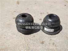 重汽豪沃T7钢板缓冲胶垫/9925522113,9925522111