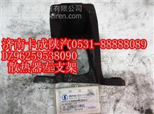陕汽配件  德龙DZ96259538090  散热器左支架/DZ96259538090  散热器左支架
