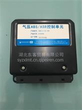 东风天龙旗舰(新)ABS.ECU:K132356/K132356