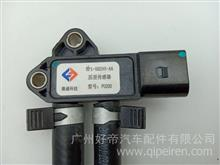 好帝 压差传感器 江铃宝典国5   HP1-5H295-AA 隆盛原厂 P0200/P0200