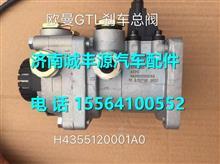 欧曼GTL刹车总阀 H4355120001A0/H4355120001A0