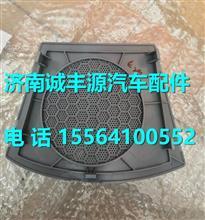 欧曼GTL车顶喇叭罩盖FH4377050001A0/FH4377050001A0