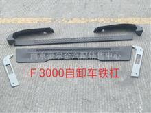 德龙F 3000保险杠中网/DZ93189932205