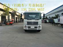 渭南东风道路清扫车厂家价格/CLW5168TSLD5