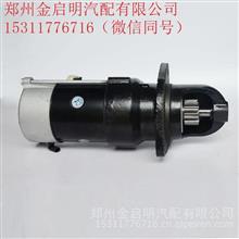 东风天锦风神4H发动机起动机总成C3708010-KE300/金启明发电机起动机大全