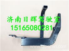 DZ14251241400陕汽德龙X3000踏步右支架焊接总成二