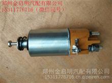 东风天龙 东风天锦风神EQ4H发动机起动机磁力开关DK2712 24V/金启明发电机起动机大全