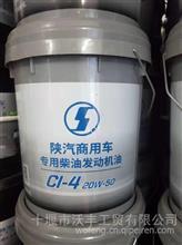 陕汽商用车专用柴油发动机油CI-4 20W-50(18L)大量促销,量大从优/CI-4 20W-50(18L)