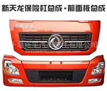 东风系列车身附件   面罩   外侧板 轮罩  一件批发  原厂直销/8405210- C6100