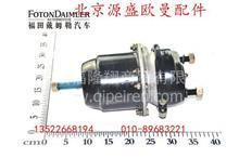 1118330156001-36制动气室 欧曼ETX  GTL 原厂配件/1118330156001-36