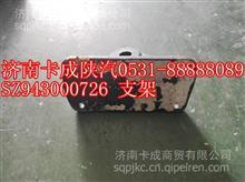 陕汽配件  德龙SZ943000726支架/SZ943000726支架