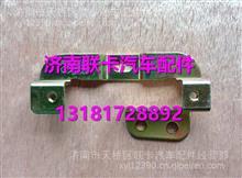 DZ15221114111陕汽德龙新M3000前面罩左锁座安装支架总成/DZ15221114111
