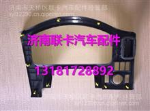 DZ14251160120陕汽德龙X3000组合仪表面罩总成