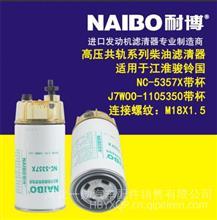 耐博 江淮骏铃柴油滤芯J7W00-1105350玉柴收割机柴滤拖拉机/NC-5357X
