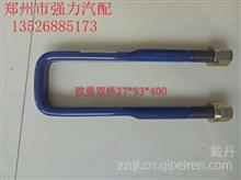 强力轮胎螺丝欧曼双桥钢板卡子27-93-400/紧固件大全