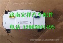 重汽豪沃HOWO轻卡配件组合仪表总成LG9704580001/LG9704580001