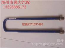 强力轮胎螺丝螺栓欧曼钢板卡子22-103-480/紧固件大全